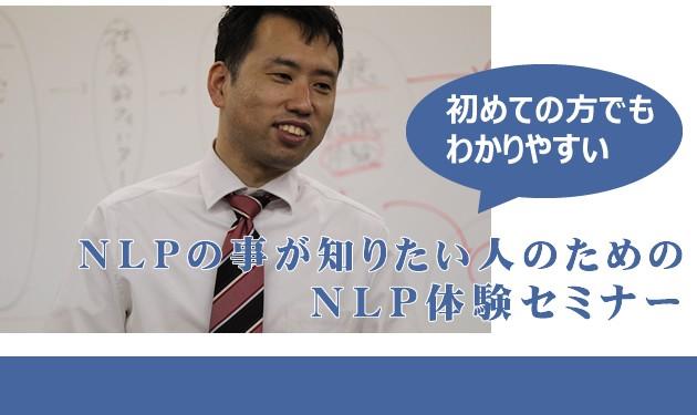 NLP体験セミナー@福岡