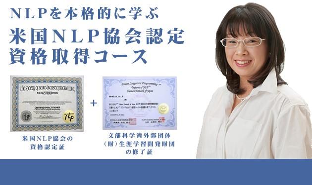 米国NLP協会認定資格取得コース