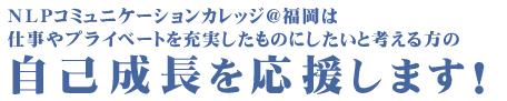 NLPコミュニケーションカレッジ@福岡の情報発信サイト